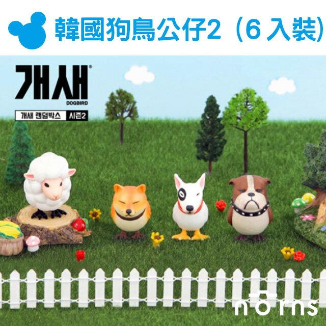 韓國狗鳥造型公仔Dogbird 2 (6入裝) - Norns 盒玩 ThirdStage 盒抽玩具 桌上療癒擺飾 可愛動物