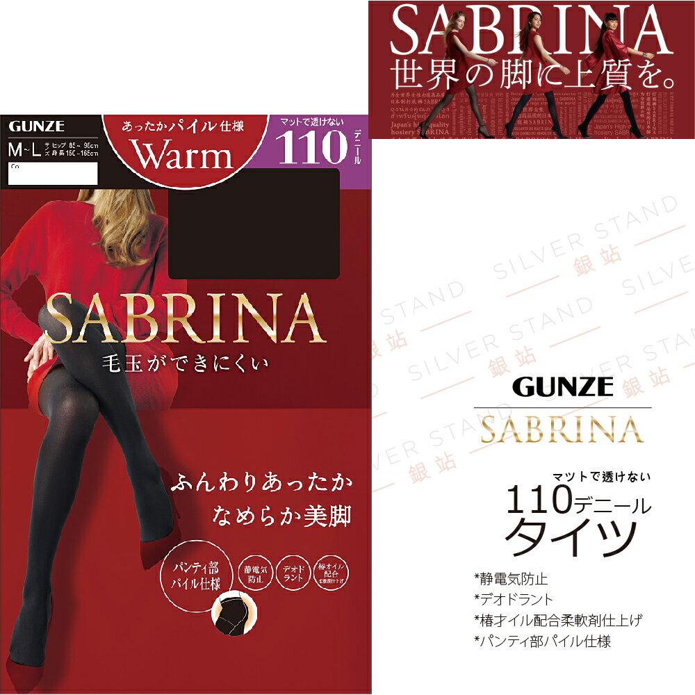 【銀站】日本GUNZE SABRINA 110丹 滋潤緊身暖褲襪