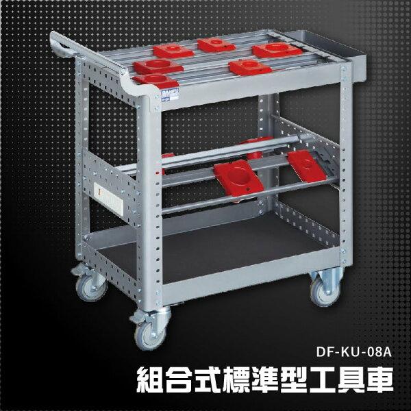 『限時下殺』【MIT台灣製造】大富DF-KU-08A組合式標準型工具車活動工具車工作臺車多功能工具車工具櫃