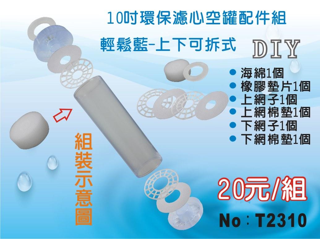 【龍門淨水】10吋 輕鬆藍UDF 環保填充濾心空罐配件組 上下可拆 淨水器 過濾器(T2310)
