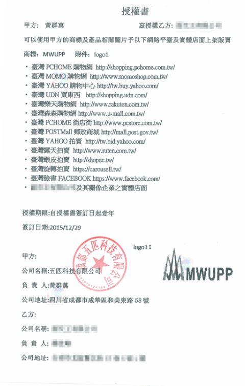 【五匹】MWUPP 橫杆款 UN4萬用4爪支架+圓管U型底座 機車支架 導航架 手機架 WP-UN4-B-231Z 8