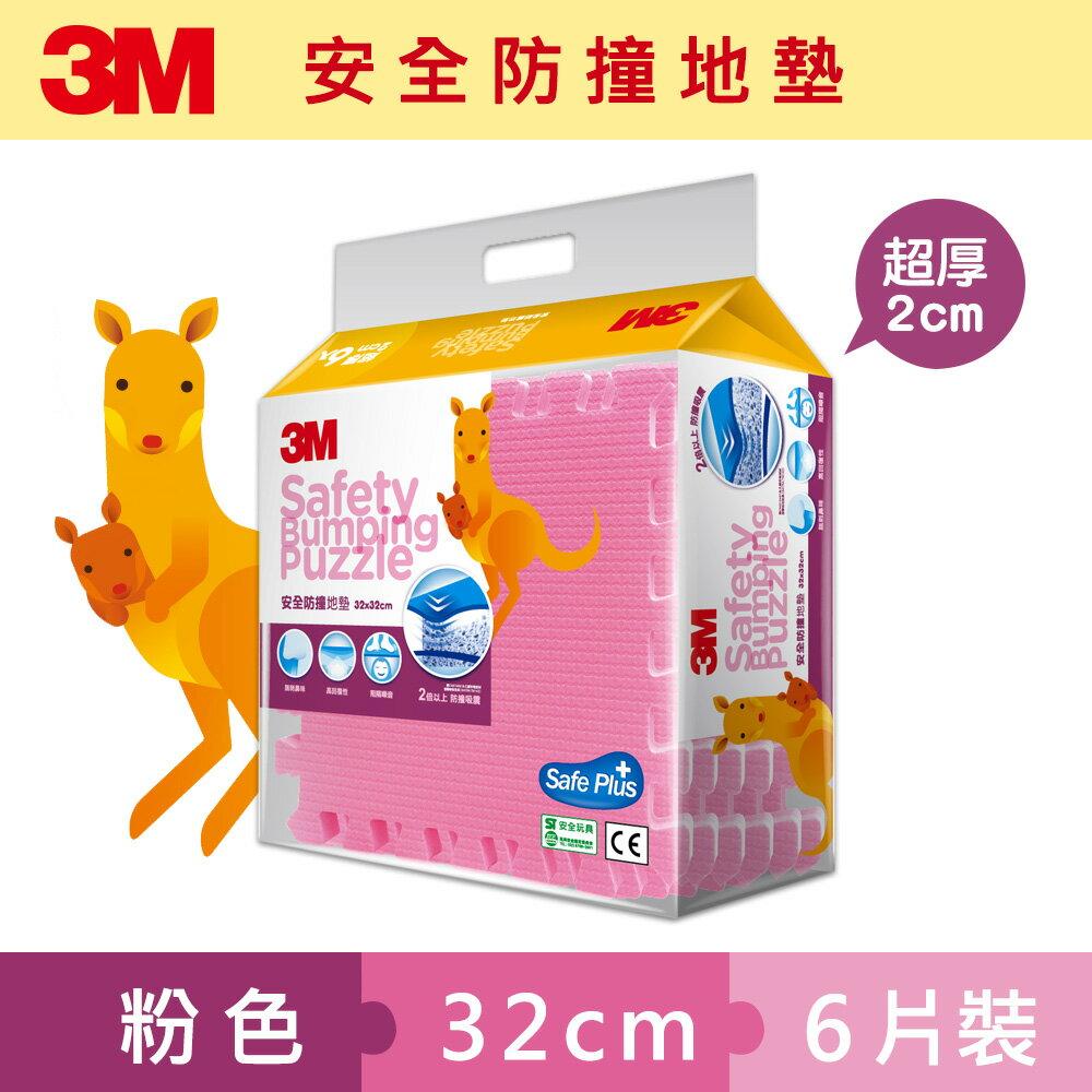 [即期品出清]3M 兒童安全防撞地墊32cm(粉色 / 6片)(到期日:2020 / 01 / 12) 0