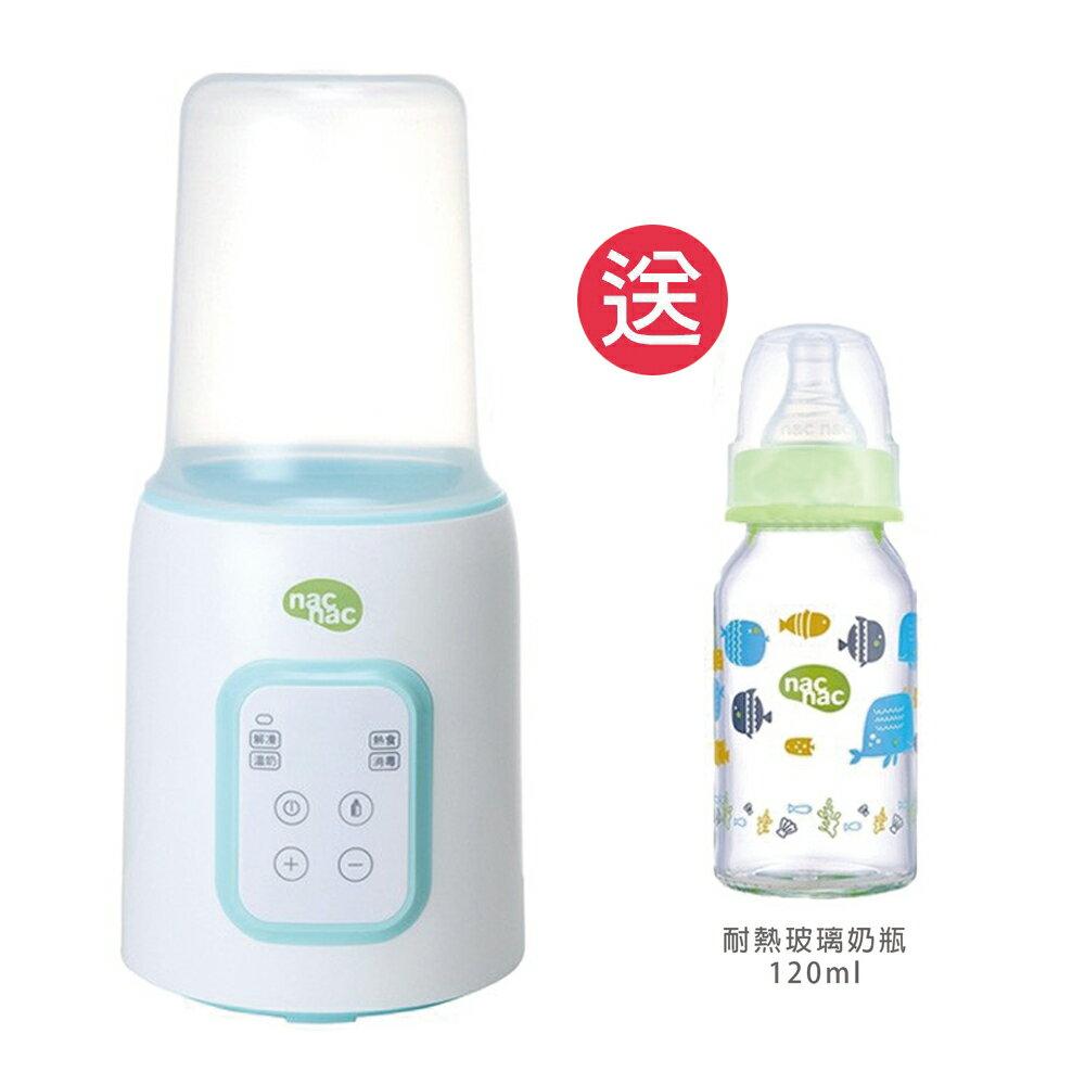 nac nac 多功能溫奶器 調乳器【再送 標準耐熱玻璃奶瓶120ml】