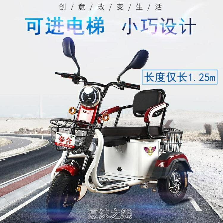 老人電動三輪車成人殘疾人三輪電動車迷你型電瓶車三輪車出入電梯 現貨快出