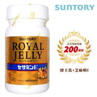 SUNTORY三得利  蜂王乳 + 芝麻明E 120錠/瓶【i -優】-i優-彩妝保養推薦