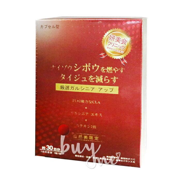妍美会專利雙纖倍塑加強膠囊 30錠/盒【buyme】【樂天網銀結帳10%回饋】