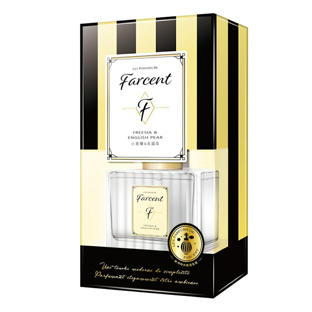 買就抽機票【Farcent香水】香水室內擴香-小蒼蘭英國梨 / 鼠尾草海鹽 2