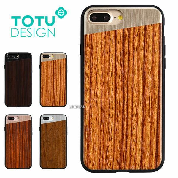 TOTU爵系列iPhone88plus77plus手機殼拉絲木紋手機套全包軟邊保護殼