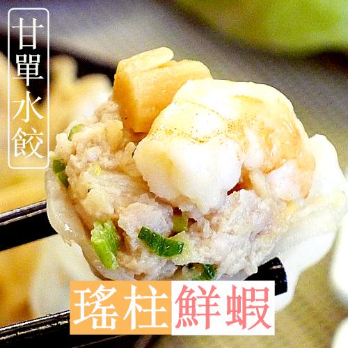 【甘單水餃】瑤柱鮮蝦 - 三鮮合璧 高端大氣上檔次 - 24顆裝