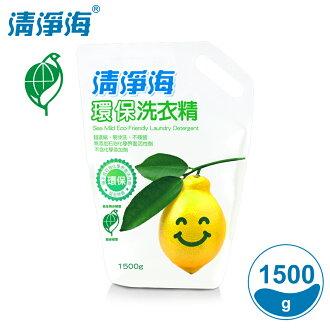 清淨海 環保洗衣精(檸檬飄香)補充包 1500g SM-LMC-LD1500R