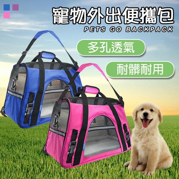 【福利品】寵愛款精品寵物外出提背袋寵物包寵物提袋寵物背包外出包背包單肩包貓狗提袋手提袋大空間拉鍊寵物用品