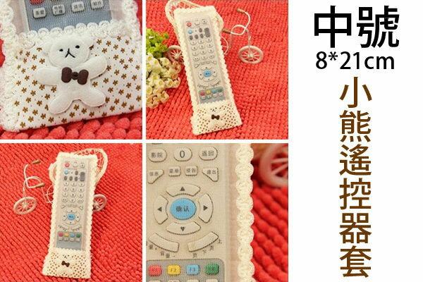 BO雜貨【SV2687】可愛小熊田園鄉村蕾絲電視空調遙控器套 遙控器袋 遙控器罩 中號