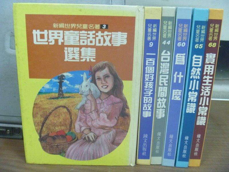 【書寶二手書T8/兒童文學_MQS】世界童話故事選集_一百個好孩子的故事_台灣民間故事等_共6本合售