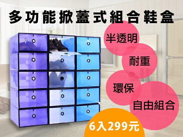 透明鞋盒6入 抽屜櫃鞋櫃 鞋子收納櫃收納盒 組合鞋架【YV3641】快樂生活網