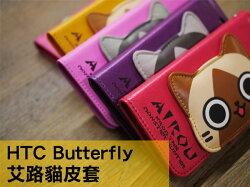 htc butterfly 殼 艾路貓 正版皮套 魔物獵人 保護套 手機殼 站立 外殼 【SV2857】快樂生活網