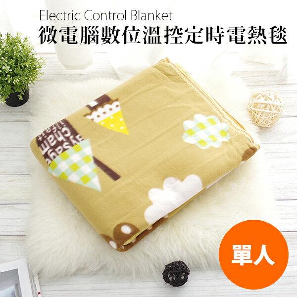 電熱毯 單人電熱毯 溫控電熱毛毯 電毯【YV2859】 快樂生活網