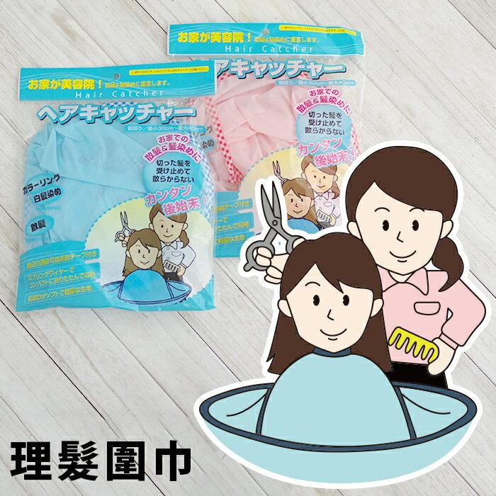 理髮圍巾 理髮 剪頭髮 家庭理髮 粉色 藍色 兒童適用 大人適用  【SV3980】 快樂生活網