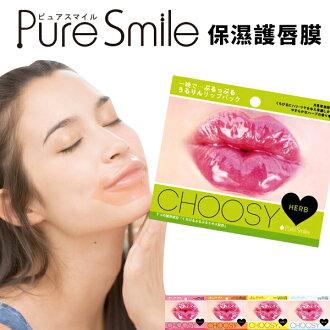 日本Pure Smile 一夜Choosy保濕護唇膜 單片 3ml【SV5284】快樂生活網