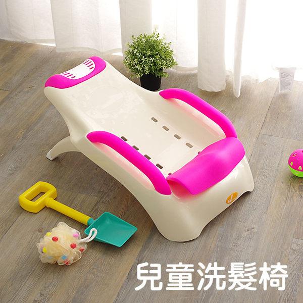 兒童專用洗髮椅 嬰兒用品 兒童玩具椅【YV5352】快樂生活網