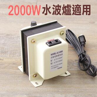 降壓器 110V轉100V 2000W 日本電器家電 水波爐 烤箱專用變壓器【SV5471】快樂生活網
