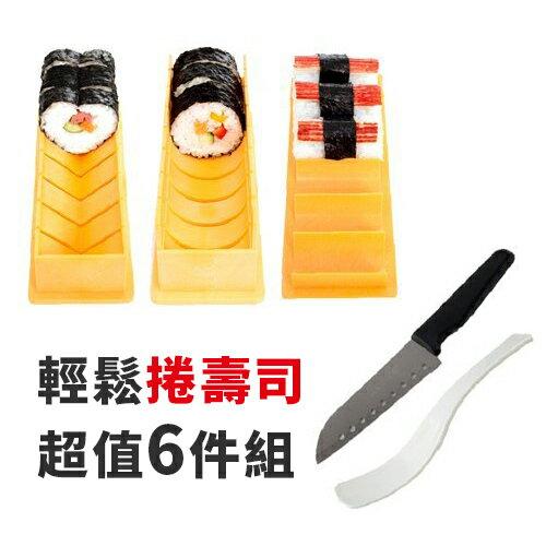 輕鬆捲壽司器-超值6件組 壽司刀 食譜 飯杓 愛心便當【SV5654】 快樂生活網