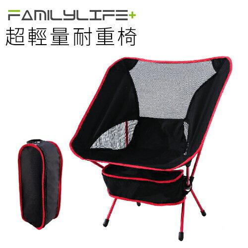 超輕量耐重椅 小膠囊鋁合金快裝式耐重椅 折疊椅【YV7009】 快樂生活網