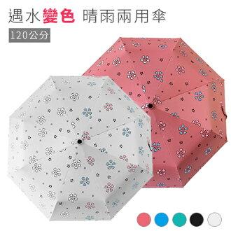 自動開合 超大變色晴雨傘-120公分 碳纖維 抗UV【SV7011】快樂生活網