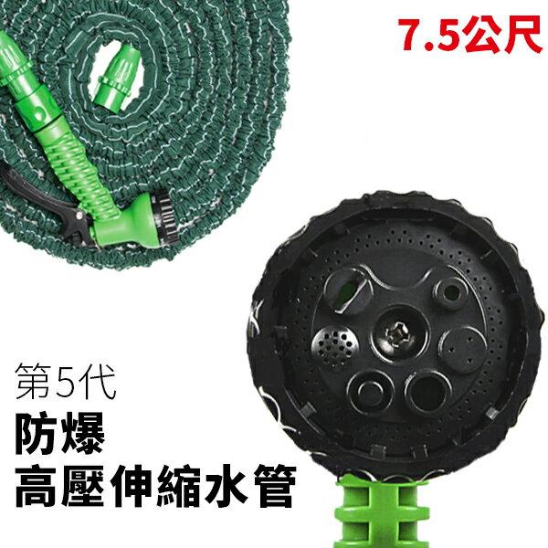 第5代防爆高壓伸縮水管(4種長度)