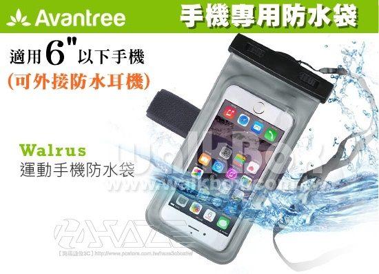 Avantree Walrus運動音樂手機防水袋(可接防水耳機)【SV7359】 快樂生活網 1