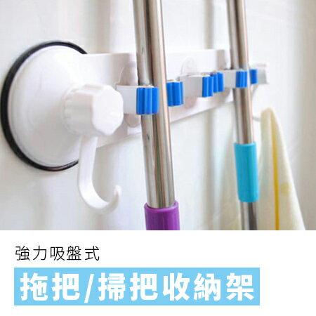 快樂生活網:拖把掃把收納架-強力吸盤式雨具掃除用具掃具間【SV7403】快樂生活網