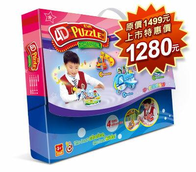 兒童玩具 4D雙語點讀組合地墊四合一 雙語學習教具【SV7457】HappyLife