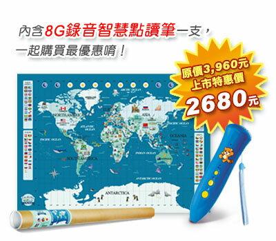 點讀筆 中、英、日 三語點讀 世界地圖壁貼 認知百科套裝【YV7678】HappyLife