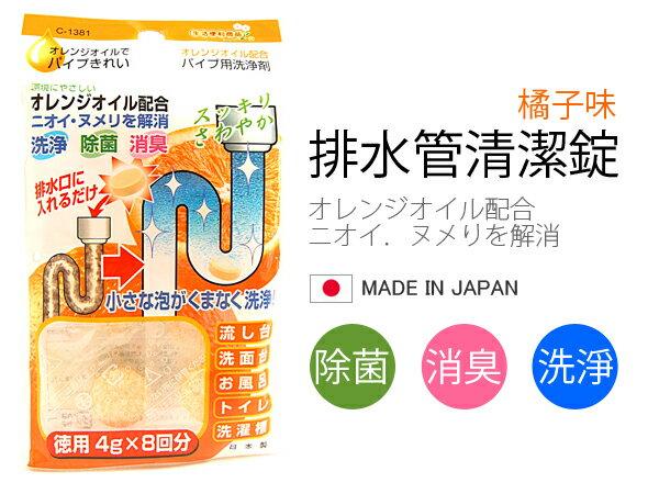 日本製排水管清潔錠橘味阻塞排水口流理台洗手台洗衣機馬桶水管【SV3221】快樂生活網
