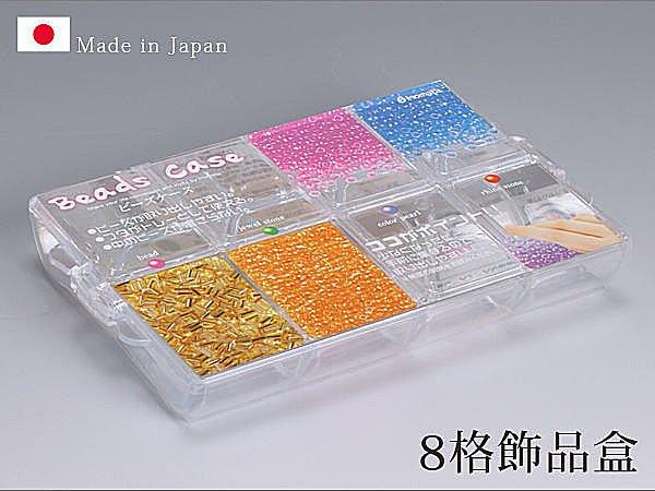 日本製 8格飾品盒 串珠珠收納 可視收納盒 藥盒 首飾盒 飾品收納 透明  【SV3507】快樂生活網