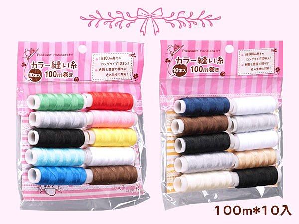 日本設計 高品質 100m線10入 彩色線 大地色線 縫紉 手工藝  【SV3622】快樂生活網