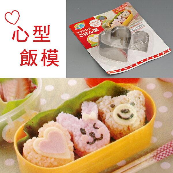 心型飯模 壽司器 造型便當 飯糰 兒童便當 廚房用品 日式壽司 【SV1】 快樂生活網