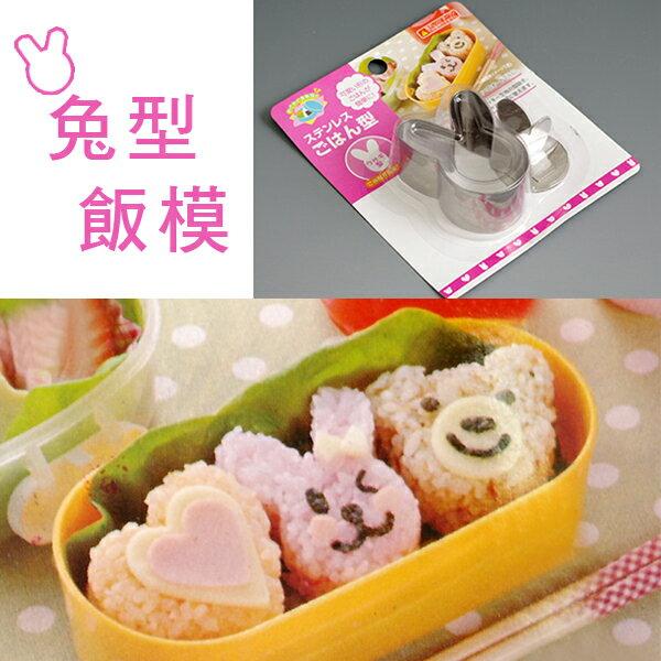 兔型飯模 壽司器 造型便當 飯糰 兒童便當 廚房用品 日式壽司  【SV2】 快樂生活網
