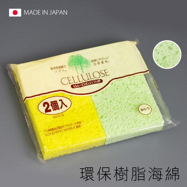 日本製 環保樹脂海綿 環保材質 植物性纖維 居家清潔 清理 吸水【SV4034】 快樂生活網
