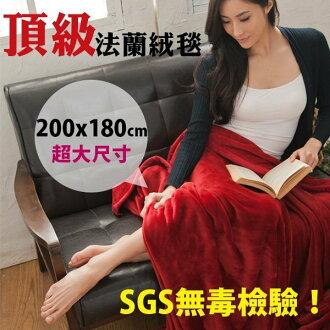法蘭絨毯200x180cm 雙人暖暖被 頂級懶人毯 宅人披肩【SV4284】快樂生活網