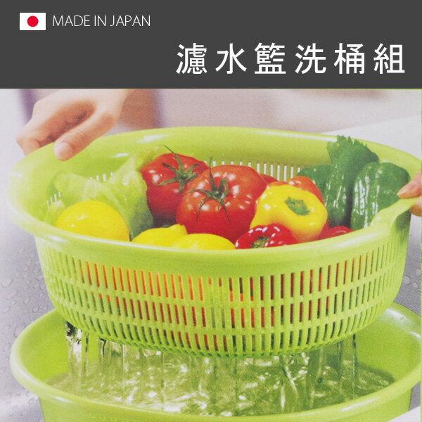 瀝水籃 清洗桶組日本製 洗菜籃 洗蔬果籃 廚房收納【SV4379】快樂生活網