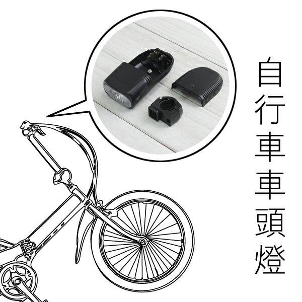自行車車頭燈 車頭燈 車燈 自行車用品 腳踏車用品 單車 交通安全 【SV4388】 快樂生活網