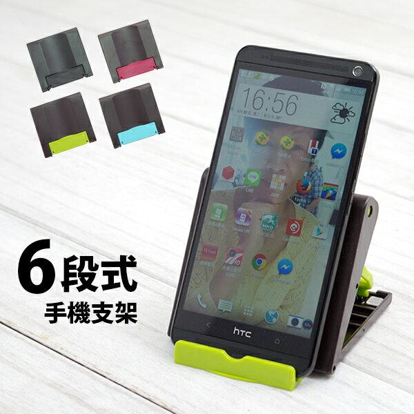 手機架手機角度調節立架手機座手機懶人架【SV4553】快樂生活網