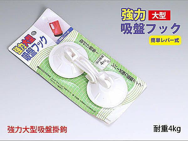 日本設計 強力大型吸盤掛勾(2個組) 廚房掛鉤 櫥櫃收納 廚房收納 耐重4kg 【SV3423】快樂生活網