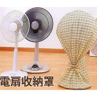 日本設計 換季必備 電風扇收納袋 電扇收納罩 風扇罩 電風扇防塵罩 【SV3637】快樂生活網