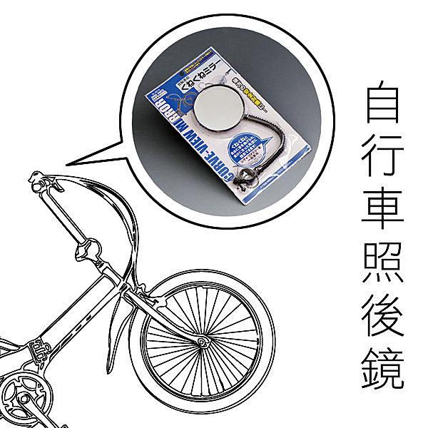 自行車照後鏡 照後鏡 自行車用品 腳踏車用品 單車 交通安全  【SV4033】 快樂生活網