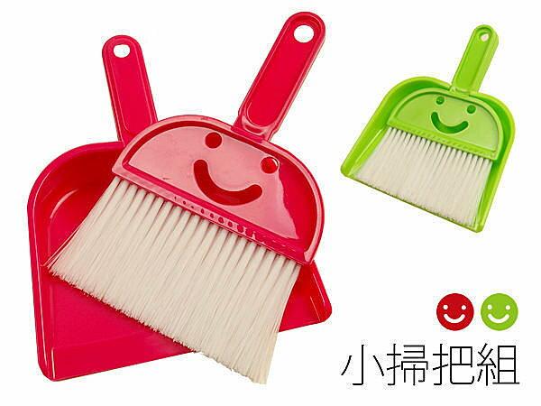 小掃把組 笨斗 畚箕 清潔打掃 桌面清潔 細縫 灰塵 【SV3161】快樂生活網