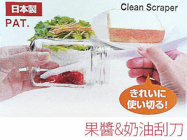 日本製 奶油刮刀 刮匙 果醬 廚房用品 奶油刀 罐頭 果醬罐【SV3180】快樂生活網