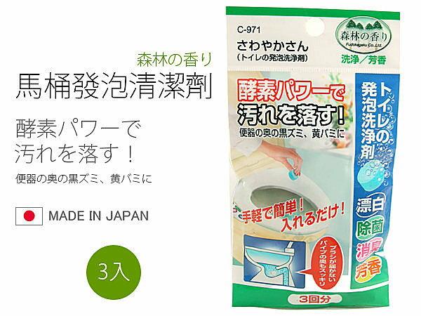 日本製馬桶發泡清潔劑馬桶除垢消臭除菌芳香馬桶浴室廁所清潔【SV3214】快樂生活網