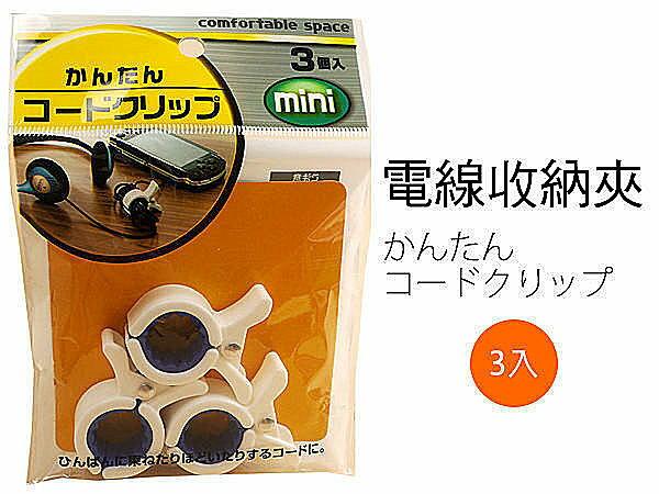 日本設計電線收納夾電線固定器整理器電線收納電線固定電線整理【SV3233】快樂生活網