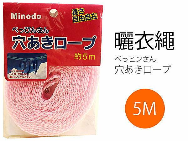 日本設計 曬衣繩 5M 晾衣繩 曬衣繩 曬衣架 晾衣架 防風曬衣桿 曬衣夾  【SV3257】快樂生活網